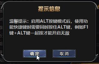 DNF飞机辅助ALT按键模式2