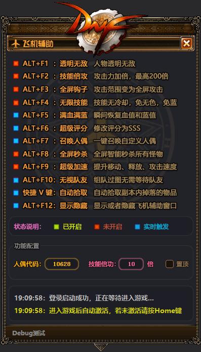 DNF飞机辅助ALT按键模式3